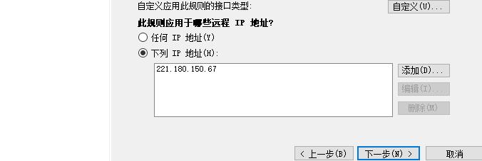 添加ip.png
