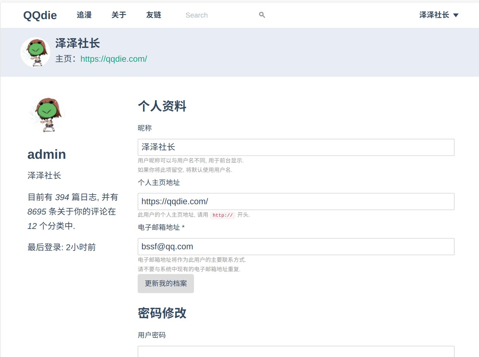 个人主页资料修改.png