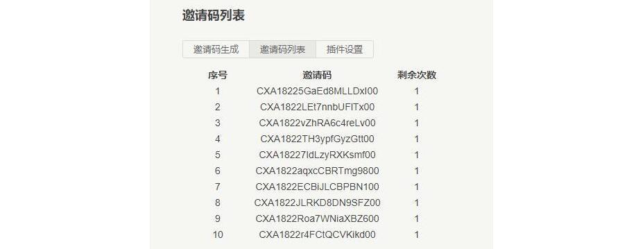 InvitationCode-Typecho注册邀请码插件.jpg