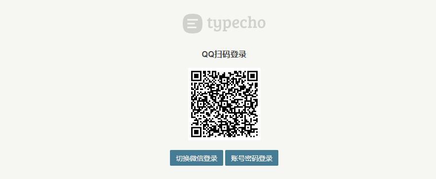 AdminLogin-Typecho后台(微信&QQ)扫码登录插件.jpg