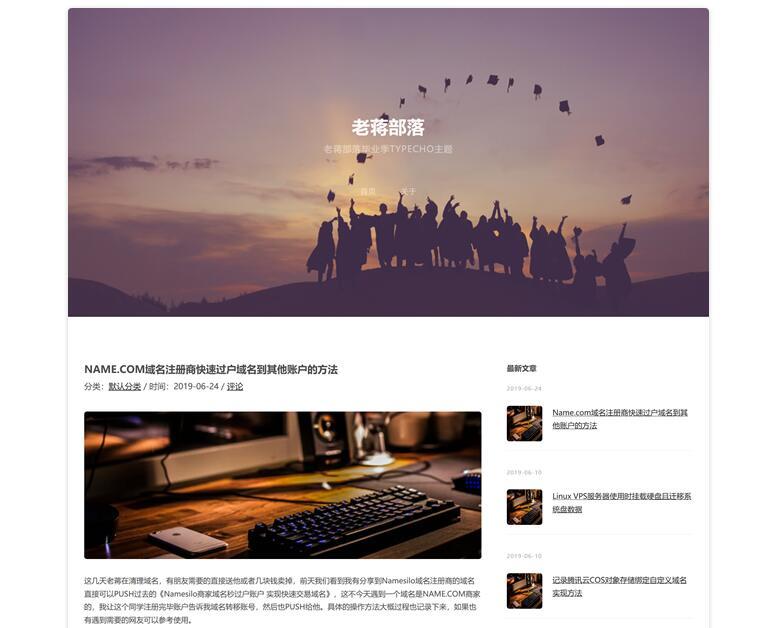 Graduation免费Typecho双栏博客主题