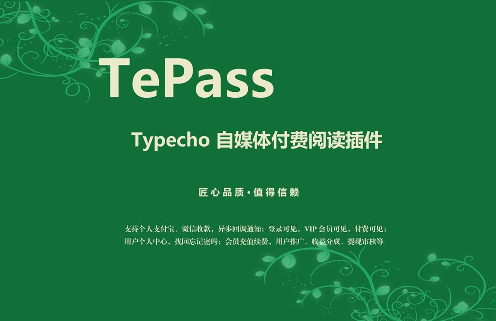 Typecho强大的付费vip阅读插件.png