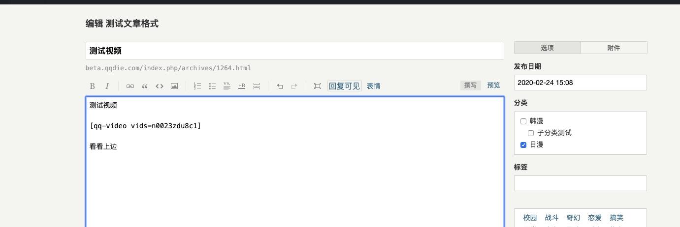 Typecho无广告播放腾讯视频插件.jpg